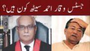 justice waqar saith
